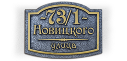 Адресная табличка Б-380, литье латунь, 450x600 мм