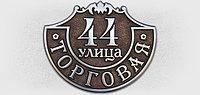 Адресная табличка А-02, литье алюминий, 248x300 мм