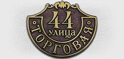 Адресная табличка А-02, литье латунь, 413x500 мм