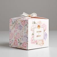 Складная коробка «Любви и Добра», 12 × 12 × 12 см