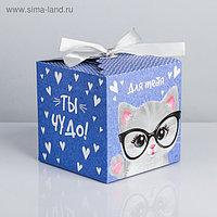 Складная коробка «Ты чудо!», 12 × 12 × 12 см