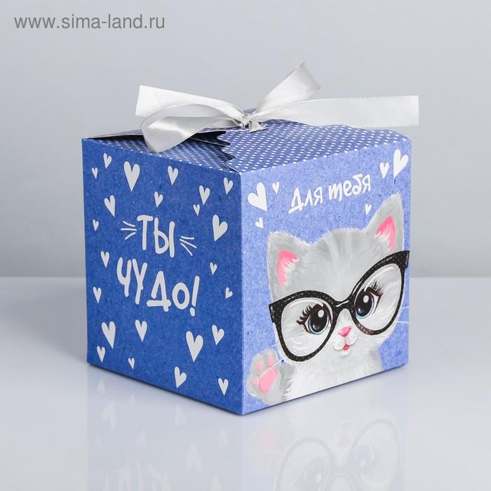 Складная коробка «Ты чудо!», 12 × 12 × 12 см - фото 1