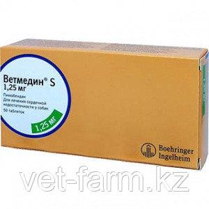 Ветмедин  S 1.25 мг