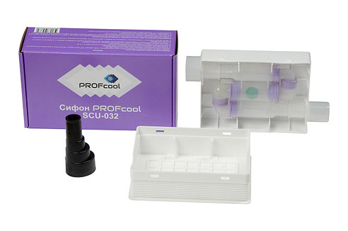 Сифон с гидрозатвором для отвода конденсата PROFcool SCU-032, фото 2
