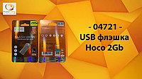 USB флэшка Hoco 2Gb