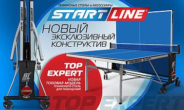 Теннисный стол START LINE TOP Expert с сеткой (ЛМДФ 16 мм), фото 2