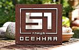 Адресная табличка ХТ-40, литье алюминий, 350x410 мм, фото 2