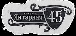 Адресная табличка Г-109, литье алюминий, 263x360 мм