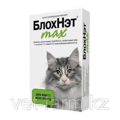 БлохНэт мах для кошек