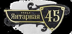 Адресная табличка Г-109, литье латунь, 318x700 мм
