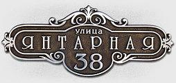 Адресная табличка А-300, литье алюминий, 250x600 мм