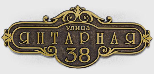 Адресная табличка А-300, литье латунь, 367x880 мм