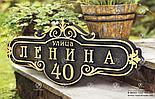 Адресная табличка А-300, литье латунь, 367x880 мм, фото 2