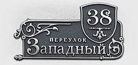 Адресная табличка Н-600, литье алюминий, 200x370 мм