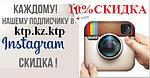 АКЦИЯ! Для наших подписчиков в Instagram с 15 по 20 апреля скидки 10%