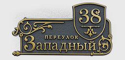 Адресная табличка Н-600, литье алюминий, 405x750 мм
