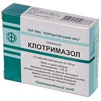 Клотримазол 100 мг №10 табл.вагин. Борщагов