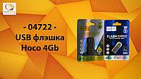 USB флэшка Hoco 4Gb