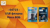 USB флэшка Hoco 8Gb