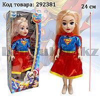 Кукла игрушечная детская Супер герл Super girl в костюмчике 24 см
