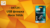 USB флэшка Hoco 16Gb