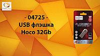 USB флэшка Hoco 32Gb