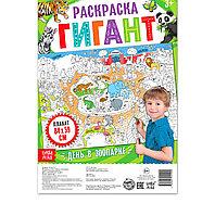 Раскраска-гигант «День в зоопарке»