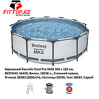 Каркасный бассейн Steel Pro MAX 366 х 122 см, BESTWAY, 56420-19 (56088), Винил, 10250 л