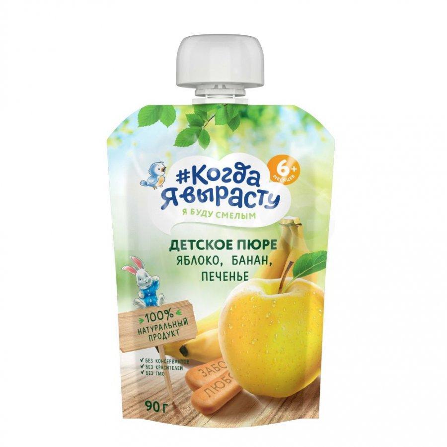 Когда Я Вырасту пюре яблоко банан печенье без сахара 90г (с 6 мес)