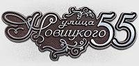 Адресная табличка И-100, литье алюминий, 250x600 мм
