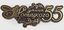 Адресная табличка И-100, литье латунь, 680x1000 мм