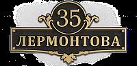 Адресная табличка АКТ-4, литье латунь, 300x550 мм