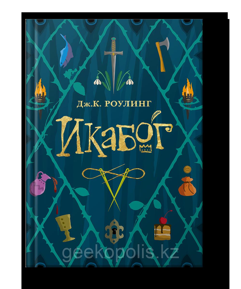 """Книга """"Икабог"""", Джоан Роулинг - фото 2"""