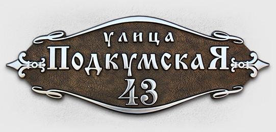 Адресная табличка У-500, литье алюминий, 223x600 мм