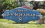 Адресная табличка У-500, литье алюминий, 223x600 мм, фото 3