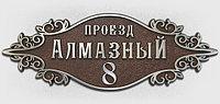 Адресная табличка И-500, литье алюминий, 220x600 мм