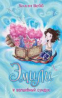 Книга «Эмили и волшебный сундук (#3)», Холли Вебб, Твердый переплет