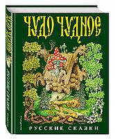 Книга «Чудо чудное, диво дивное. Русские народные сказки от А до Я (ил. С. Ковалева)»
