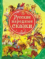 Книга «Русские народные сказки(ВЛС)», Твердый переплет