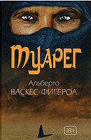 "Книга ""Туарег"", Альберто Васкес-Фигероа, Твердый переплет"
