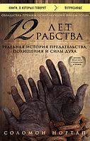 """Книга """"12 лет рабства"""", Соломон Нортап, Мягкий переплет"""