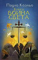 """Книга """"Книга Воина Света"""", Пауло Коэльо, Мягкий переплет"""