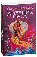 """Книга """"Дневник Мага"""", Пауло Коэльо, Мягкий переплет"""