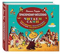 """Книга """"Приключения Чиполлино"""", Джанни Родари, Твердый переплет"""