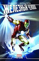 "Комикс ""Железный человек. Начало"", Marvel"