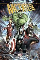 "Комикс ""Мстители. Начало"". Marvel"
