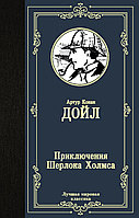 Книга «Приключения Шерлока Холмса», Артур Конан Дойл, Твердый переплет
