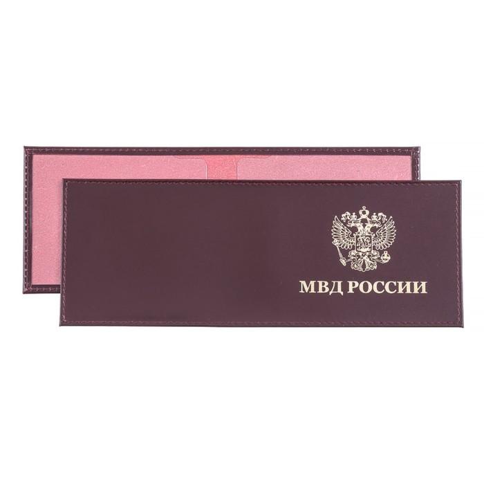 Обложка для удостоверения МВД, цвет бордо