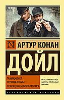 Книга «Приключения Шерлока Холмса. Возвращение Шерлока Холмса», Артур Конан Дойл, Мягкий переплет