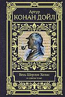 Книга «Весь Шерлок Холмс», Артур Конан Дойл, Твердый переплет